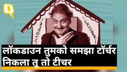 Lockdown हमें क्या सिखा रहा है, समझिए Vinay Pathak से इस कविता में   Quint Hindi