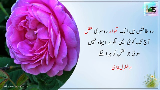 Best Collection of Ertugrul Ghazi Quotes in Urdu | Ertugrul Ghazi Urdu Quotes in Urdu - Ertugrul Ghazi