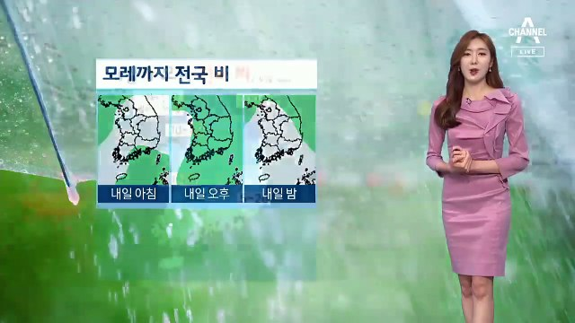 """[날씨]내일 전국 비…""""천둥번개·우박 동반 가능성"""""""