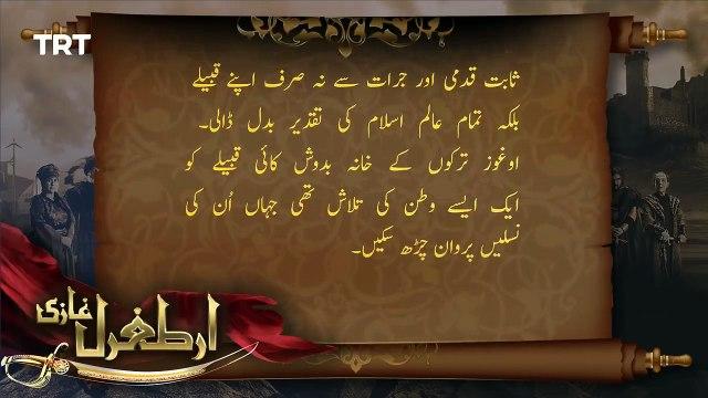 Ertugrul Ghazi Urdu - Episode 13 - Season 1
