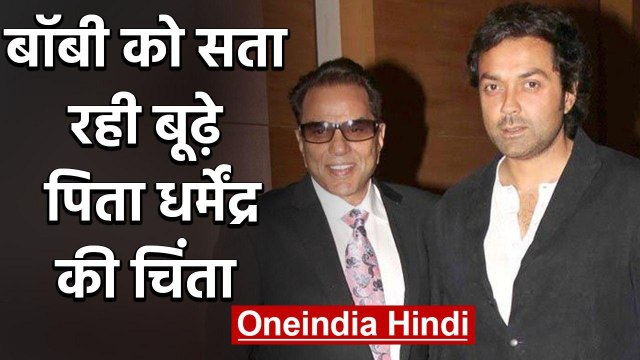Bobby Deol glad that Dharmendra is Isolated at his Farmhouse, Misses his Company | वनइंडिया हिंदी