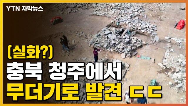 [자막뉴스] 충북 청주에서 무더기로 발견된 '청동기 시대' 유적 / YTN