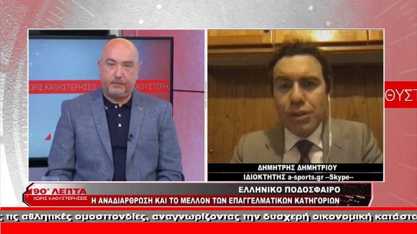 Ο Δημήτρης Δημητρίου σχολιάζει την αθλητική επικαιρότητα