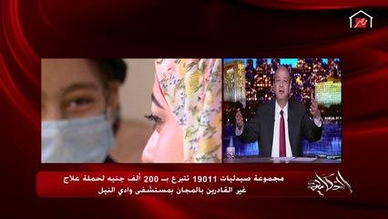 وليد زكي من مجموعة بايونيرز القابضة يتبرع بمليون500 ألف جنيه الكبيرة لحملة علاج غير القادرين بمستشفى وادي النيل