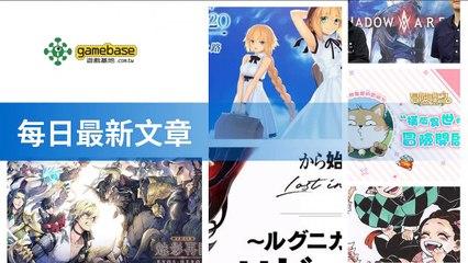 www.gamebase.com.tw-copy2-20200518-07:34