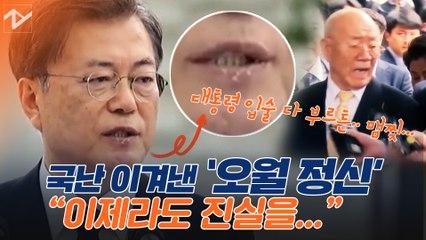"""文대통령 """"코로나 극복 저력은 '오월 정신'"""""""