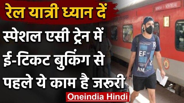 Indian Railway : Special AC Trains में ई-टिकट बुकिंग कर रहे हैं तो जरूर करें ये काम | वनइंडिया हिंदी