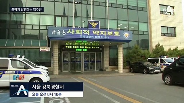 """""""경비원 자해로 코뼈 부러져""""…입주민 진술에 유족 고통"""