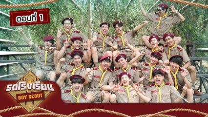 รถโรงเรียน School Rangers [EP.120] | ตอนพิเศษ Boy Scout ตอนที่ 1