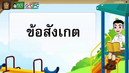 สื่อการเรียนการสอน คำที่ประวิสรรชนีย์และไม่ประวิสรรชนีย์ ป.4 ภาษาไทย