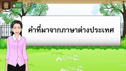 สื่อการเรียนการสอน คำที่มาจากภาษาต่างประเทศ ป.4 ภาษาไทย