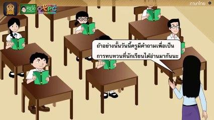 สื่อการเรียนการสอน คำเป็น คำตาย ป.4 ภาษาไทย