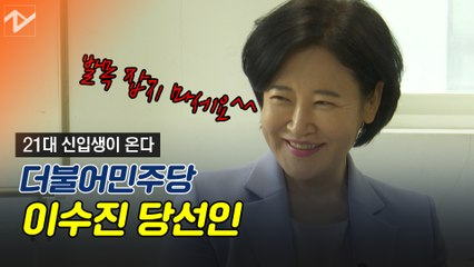 """'21대 신입생' ① 이수진 """"선거 치러보니 정치는 전쟁"""""""