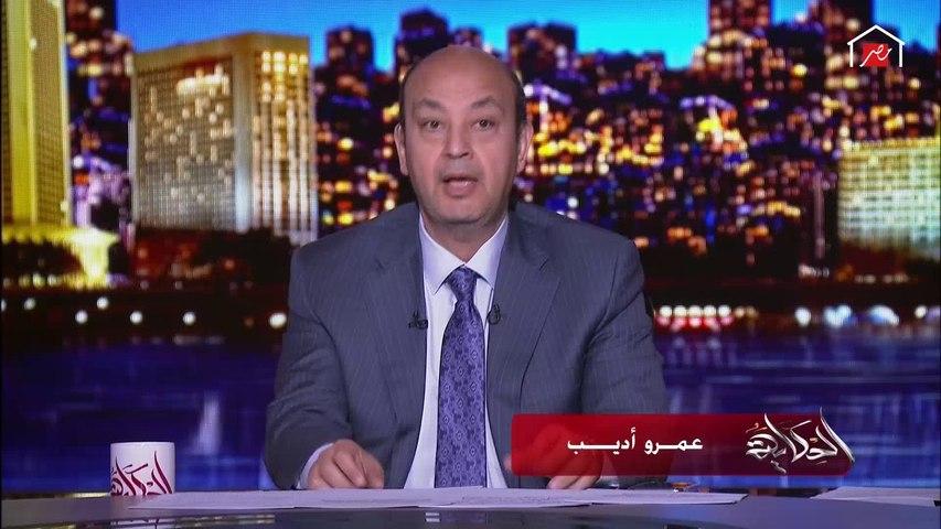 عمرو أديب عن إصابة محافظ الدقهلية بكورونا: مش عيب إن مسؤولين مصريين يجولهم كورونا زي العالم كله