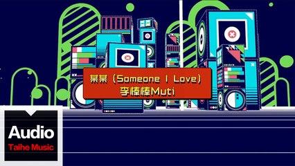 李棒棒Muti 【某 某(Loved One)】HD 高清官方歌詞版 MV
