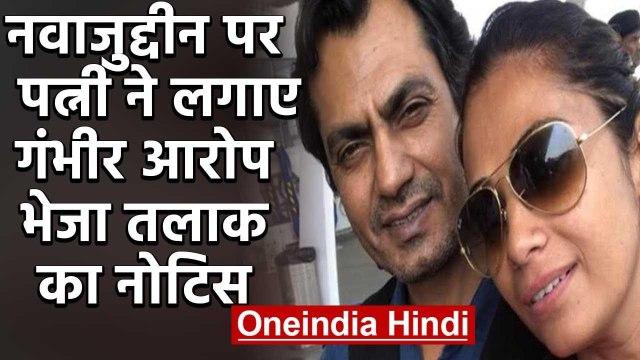 Nawazuddin Siddiqui's wife Aaliya sends Legal Notice to Hubby & asks for Divorce | वनइंडिया हिंदी
