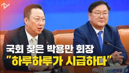 """국회 찾은 박용만 """"하루하루가 시급, 경제인들 헤아려 달라"""""""