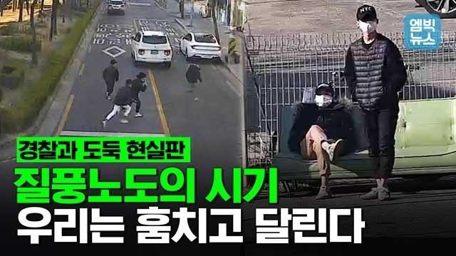 [엠빅뉴스] 주운키로 시동걸고.. 겁없는 10대들 대낮의 도주극