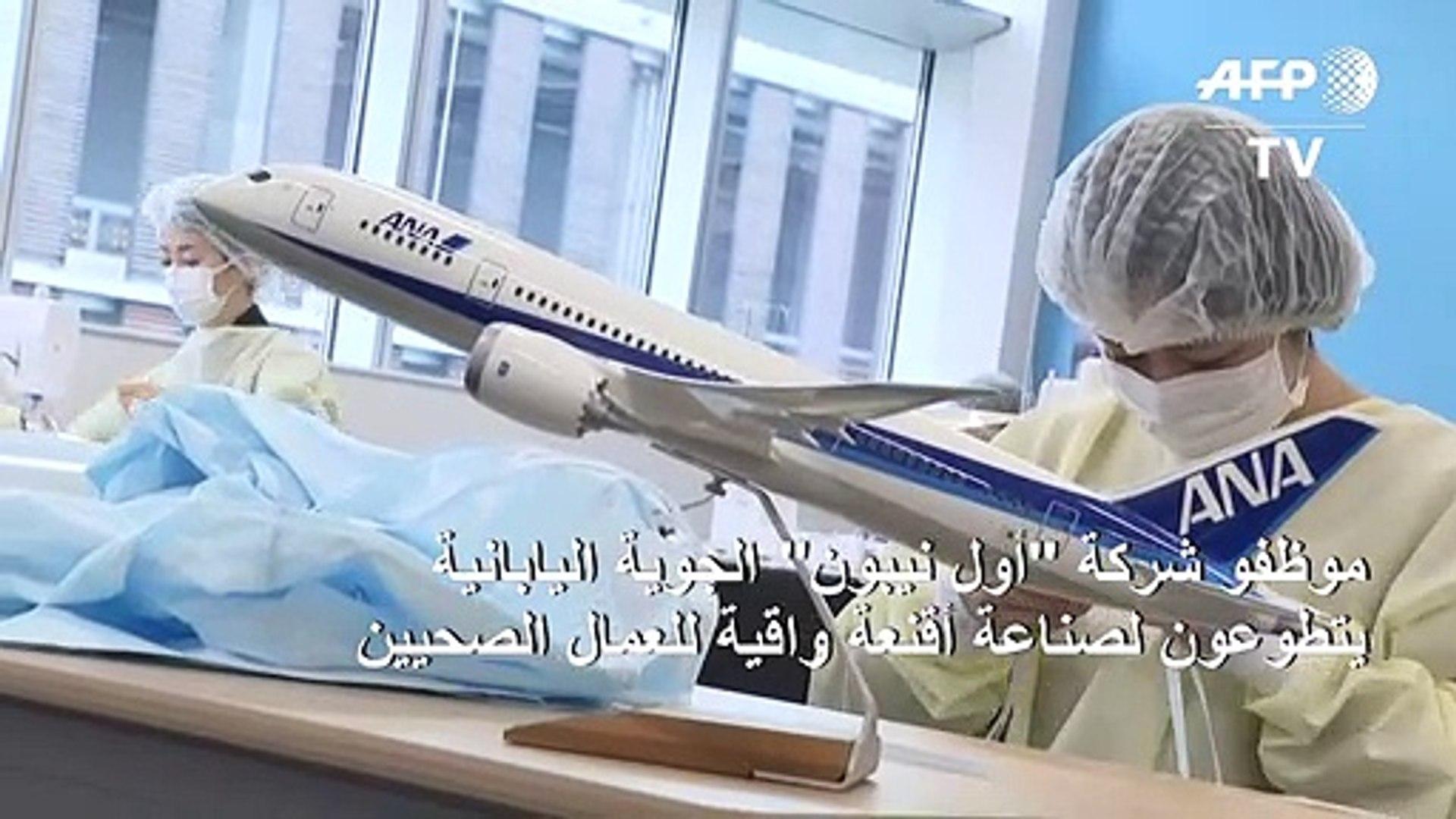 موظفو شركة طيران يابانية يصنعون أقنعة واقية للعمال الصحيين