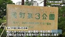 川崎市川崎区で強盗傷害事件 高校生があごの骨を折る重傷