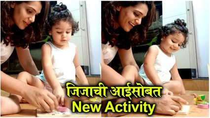 जिजाची आईसोबत New Activity | Jizah is cutting the fruits with mummy | Urmila Kothare
