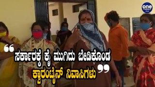 ನರಕಯಾತನೆ ಅನುಭವಿಸ್ತಾಯಿದಾರೆ ಕ್ವಾರಂಟೈನ್ ನಿವಾಸಿಗಳು | Oneindia Kannada