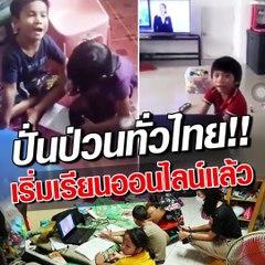 ป่วนทั่วไทย! ส่องน้องๆ เรียนออนไลน์ คลิปน่ารักๆ จากทางบ้าน