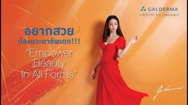 """Empower Beauty in All Forms""กับความงามในแบบเฉพาะตัวที่รังสรรค์ด้วยนวัตกรรมสุดพิเศษอย่างABO ACTIVE 3D"