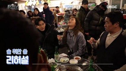 혜리의 귀여운 술주정♥ (feat.조정석의 사랑스런 눈빛) 메이킹    투깝스 TwoCops   TVPP