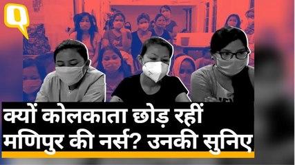 Kolkata के अस्पतालों में Manipur की नर्सों ने छोड़ा काम, अस्पताल पर लगाए आरोप   Quint Hindi