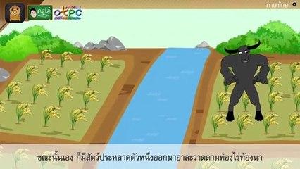 สื่อการเรียนการสอน ตำนานนานาชาติ เทพเสินหนงบิดาแห่งการเกษตร ป.4 ภาษาไทย