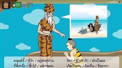 สื่อการเรียนการสอน บทอาขยานหลัก เรื่องการผจญภัยของสุดสาคร ป.4 ภาษาไทย