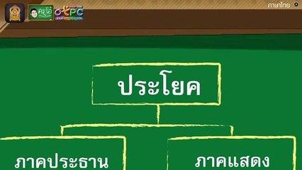 สื่อการเรียนการสอน ประโยค ป.4 ภาษาไทย