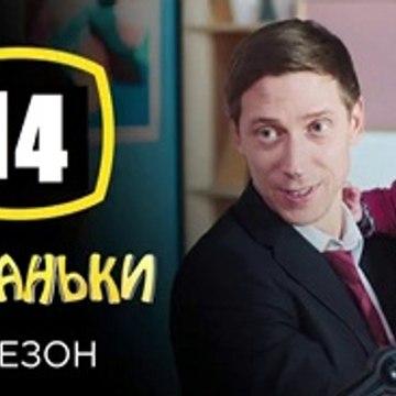 Папаньки 2 сезон 14 серия (2020) HD
