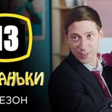 Папаньки 2 сезон 13 серия (2020) HD