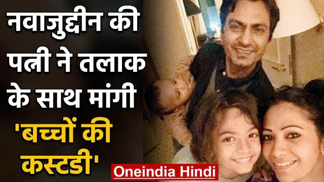 Nawazuddin Siddiqui's wife Aalia accuses his Family of physical torture | वनइंडिया हिंदी