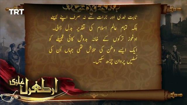 Ertugrul Ghazi Urdu - Episode 22 - Season 1 - एर्टुगरुल गाजी उर्दू - एपिसोड 22 - सीजन 1