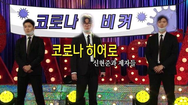 [HOT] Shin Hyun-joon and his students 'Corona Hero', 라디오스타 20200520
