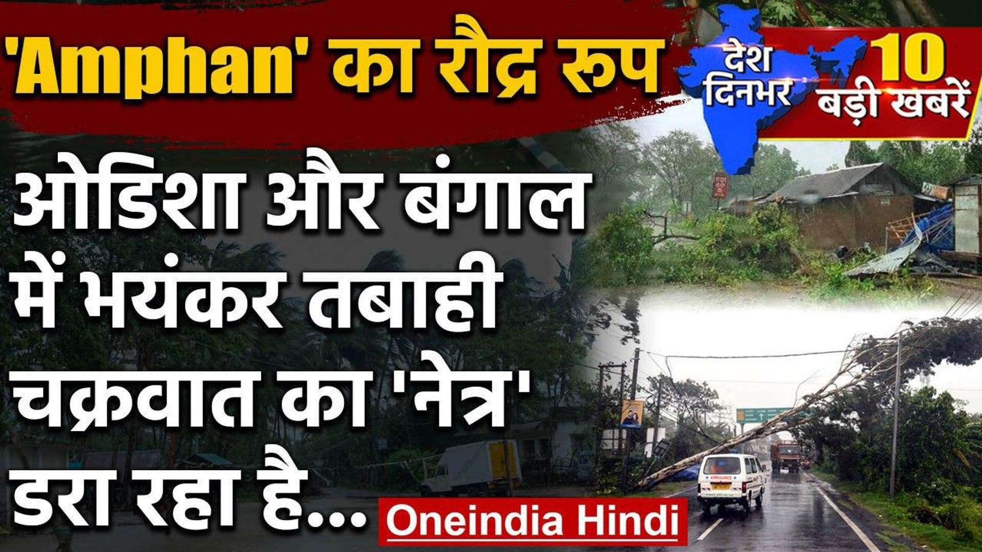 Cyclone Amphan Live Updates | Super Cyclone Amfan | West Bengal | Odisha | IMD |NDRF| वनइंडिया हिंदी