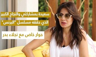 نجلاء بدر: نفسي أشتغل مع أحمد السقا وأحمد عز وكريم عبد العزيز