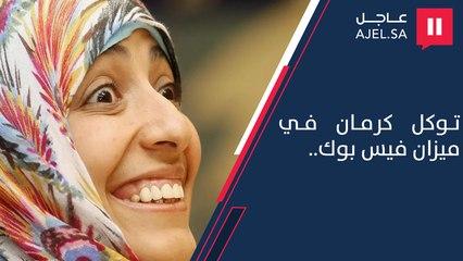 توكل كرمان في ميزان فيس بوك .. مع حسن النجراني