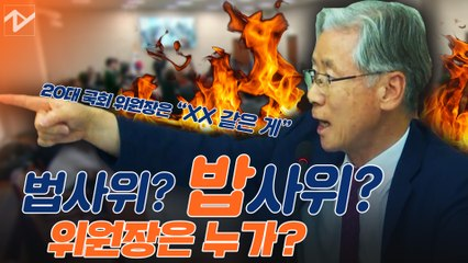 법사위? 밥사위?…21대 국회 원구성 전쟁 임박