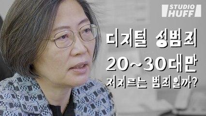 디지털 성범죄는 '신종' 성범죄가 아니다 (feat. 이수정 교수, 김영미 변호사, 서승희 대표)