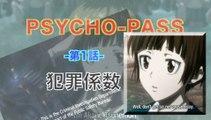 PSYCHO-PASS サイコパス 第1話/犯罪係数 HD