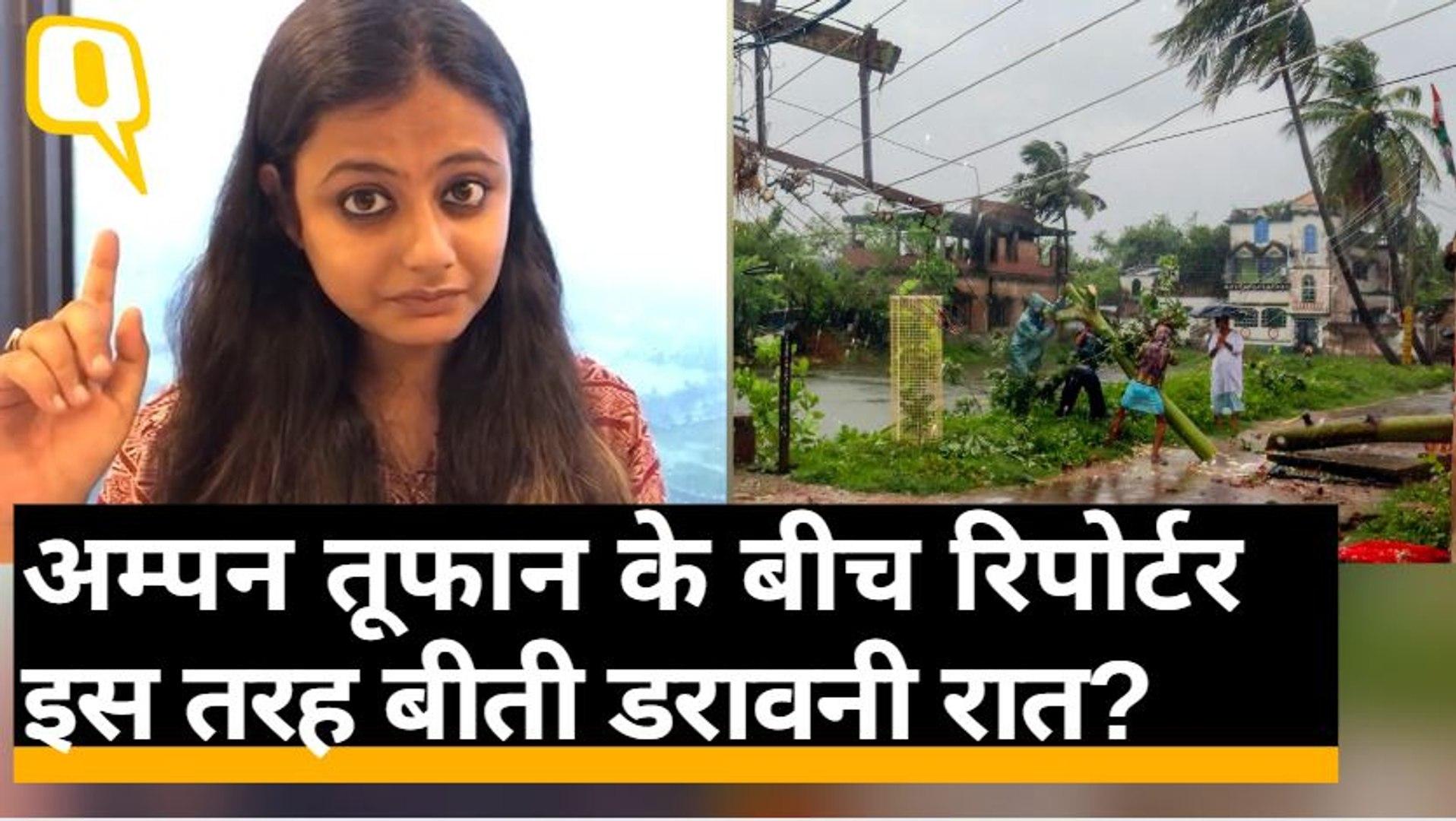 AMPHAN Cyclone: कोलकाता में तूफान के बीच क्विंट की रिपोर्टर ने बिताई रात | Quint Hindi