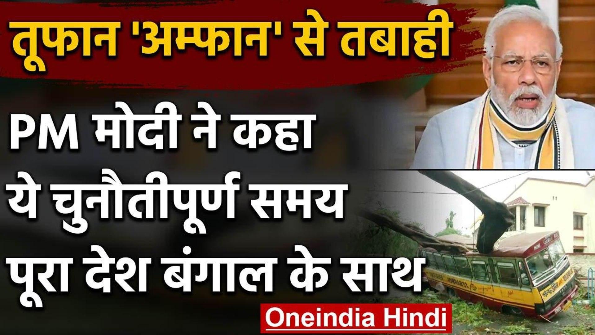 Cyclon Amphan :PM Narendra Modi बोले-जल्द सामान्य होगी Odisha-West Bengal की स्थिति | वनइंडिया हिंदी