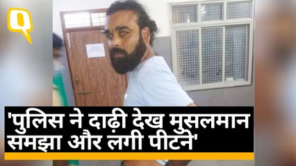 MP Police पर आरोप, मुसलमान समझकर वकील को पीटा