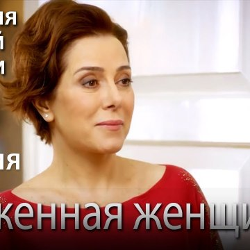 ухоженная женщина - История одной любви - 3 серия
