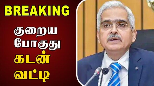 Shaktikanta Das press meet. | Repo rate reduced  ரெப்போ வட்டி விகிதம் குறைப்பு..