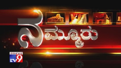 Tv9 Nammuru All Regional News Of The Day(21-05-2020)